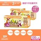 下殺99元/盒【勤達】午茶童趣系列(XL)TPE衛生手套100入-3盒/組-秋楓