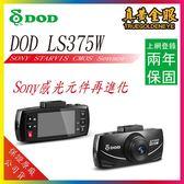 【真黃金眼】DOD LS375W 行車紀錄器 【贈16G卡】