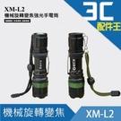 XM-L2 LED 機械旋轉變焦強光手電筒 套組 伸縮變焦 18650電池 4號電池 防身 照明 露營 停電