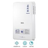 《修易生活館》 莊頭北 TH-3106 RF 10L安全熱水器 (不含安裝費用)