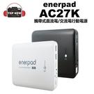 [贈防潮箱] enerpad AC27K AC-27K 攜帶式直流電/交流電 行動電源 容量27000mAh 可帶上飛機