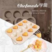 蛋糕模具 學廚12連心形瑪德琳蛋糕模具烘焙家用小愛心形網紅烤盤烤箱用 薇薇家飾