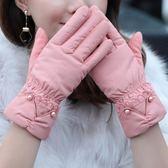 手套女士加絨保暖韓版學生騎行防滑羽絨棉防水開車加厚觸屏 露露日記