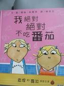【書寶二手書T2/少年童書_PFS】我絕對絕對不吃番茄_蘿倫‧柴爾