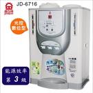 【晶工牌】節能光控冰溫熱開飲機 JD-6716(台灣製)《刷卡分期+免運》
