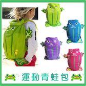 可愛青蛙雙肩包兒童書包出遊包輕便減負Frog backpack
