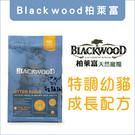 BLACKWOOD柏萊富〔特調幼貓成長配方,13.23磅,美國製〕