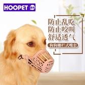 狗狗嘴套防咬叫亂吃口罩中型大型犬寵物狗嘴罩金毛止吠器狗套用品