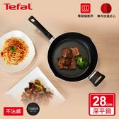 【法國特福】新極致饗食系列28cm不沾深平鍋
