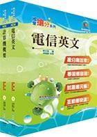【鼎文公職】6W22中華電信業務類:專業職(四)第一類專員企業客戶服務及行銷套書(不含專案管理)