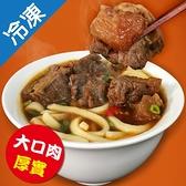 饗城紅燒香蔥牛肉麵650G/包【愛買冷凍】