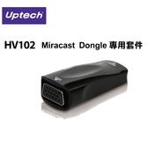 【Sound Amazing】UPMOST 登昌恆 HV102 Miracast Dongle 專用套件 替代 HV100/HV101