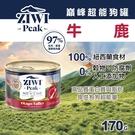 【毛麻吉寵物舖】ZIWI巔峰 超能狗主食...