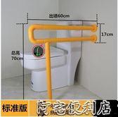 浴室扶手防滑扶手老人扶手廁所浴室馬桶殘疾人無障礙安全拉手不銹鋼 YJT 全館85折