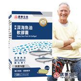 信東深海魚油軟膠囊(120錠/盒)有效期限2021.01.17