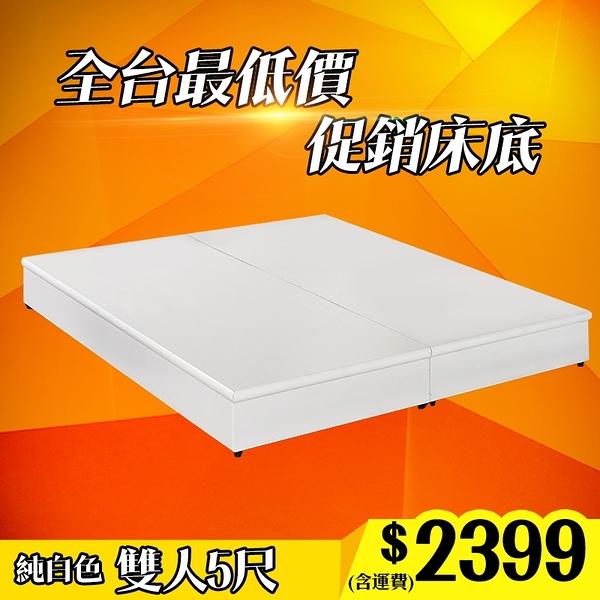 【IKHOUSE】促銷床底(純白色)-雙人5尺(2399含運)