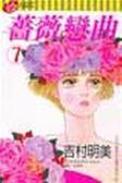 (二手書)薔薇戀曲(7)