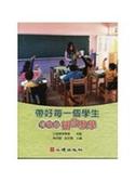 (二手書)帶好每一個學生:有效的補救教學