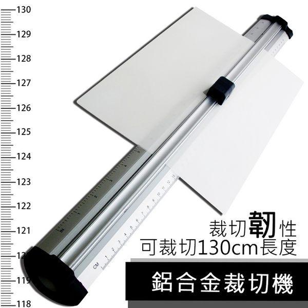 《大型輸出專用 》GREENON【 Meteor 鋁合金裁切機-130cm  】三角鋼刀 裁切塑膠品 超方便!