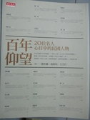 【書寶二手書T8/社會_XDU】百年仰望-20位名人心目中的民國人物_張作錦
