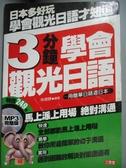 【書寶二手書T9/語言學習_NBY】3分鐘學會觀光日語_林德勝