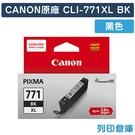 原廠墨水匣 CANON 淡黑 高容量 CLI-771XLBK /適用 Canon PIXMA MG5770/MG6870/MG7770/TS6070