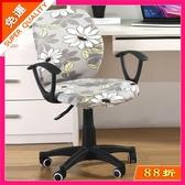 辦公椅套座椅套電腦椅轉椅座套升降老板電腦椅套罩通用轉椅套罩 聖誕裝飾8折