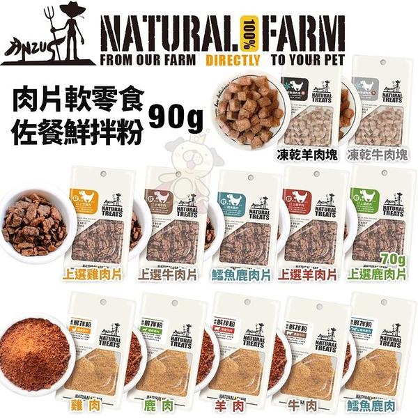 【三包組】Natural Farm 自然牧場 肉片軟零食/鮮拌粉/凍乾系列 70-90g 高含肉量 狗零食