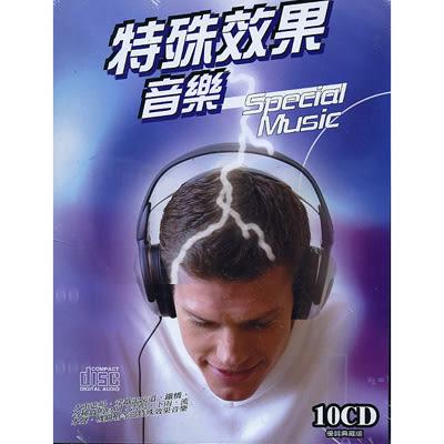 特殊效果音樂 CD (10片裝)