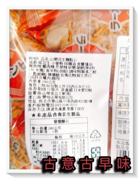 古意古早味 小面落花生 (280g/山榮/花生麵點心) 點心餅 懷舊零食 休閒食品 餅乾