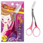 日本貝印 (KAI) 左手眉毛剪附梳 - 粉紅 KQ-3034