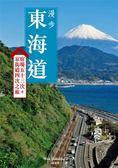 漫步東海道:宿場五十三次+京街道四次之旅