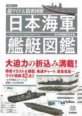 日本海軍艦艇精密圖解圖鑑專集