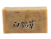 【阿原肥皂】白鶴草皂100g