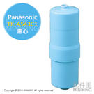 【配件王】日本代購 Panasonic TK-AS43C1 濾心 適TK-AS43 AS63 A6000 7505 非 東麗
