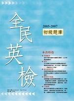 二手書博民逛書店《2005-2007 全民英檢中級試題精選(附 3CD )》 R