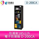 分期零利率 防潮家185公升電子防潮箱 D-200CA