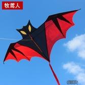 蝙蝠風箏兒童成人大型微風易飛高檔濰坊新款立體初學者創意 YXS街頭布衣