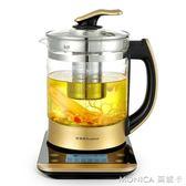 養生壺全自動加厚玻璃多功能電熱燒水煮花茶壺器2升大容量 220V 莫妮卡小屋 IGO
