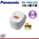 【信源】) 6人份【Panasonic 國際牌】5段IH電子鍋 SR-PBA100/SRPBA100