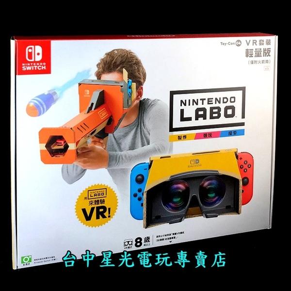 【NS原版片】 Switch 任天堂實驗室 Labo 04 VR 組合套裝 輕量版 中文版全新品【台中星光電玩】