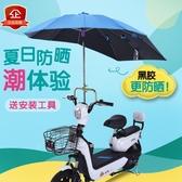 電動摩托車遮雨蓬棚電動自行車車遮陽傘防雨傘電動車遮陽傘防曬傘 ATF 魔法鞋櫃