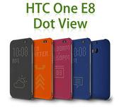 【原廠皮套】HTC One E8 炫彩顯示皮套/側掀手機保護套/側開保護殼 Dot View HC M110