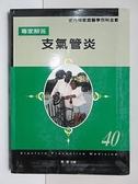 【書寶二手書T1/醫療_CDB】專家解答支氣管炎_史丹佛家庭醫學百科全書40