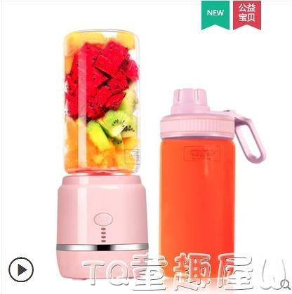 榨汁機榨汁機多功能家用水果小型榨汁杯迷你充電便攜式學生果汁機豆漿機 童趣屋 618狂歡