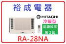 【高雄裕成電器‧分期0利率】HITACHI日立變頻雙吹式窗型冷暖氣 RA-28NA