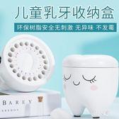 乳牙盒 創意兒童可愛牙齒收納盒寶寶胎毛收藏盒男孩女孩牙齒保存盒 FR13570『男人範』