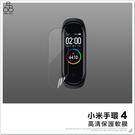 MI 小米手環4 保護膜 貼 四代 手環 螢幕保護貼 貼膜 高清軟膜 防刮 小米 智能 手錶 膜 軟貼 配件
