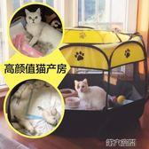 貓窩 寵物產房貓咪生產房貓產房產箱窩懷孕貓咪用品帳篷狗狗貓窩封閉式 igo 第六空間