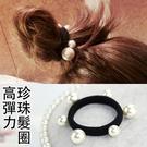 髮圈-韓國氣質款大小珍珠彈力束髮帶 髮圈 洗臉髮帶 手鍊【AN SHOP】